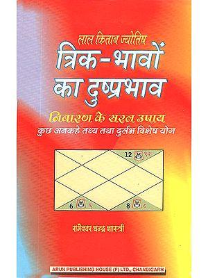 त्रिक-भावों का दुष्प्रभाव: Trik-Bhavo ka Dushprabhav (Lal Kitab Jyotish)