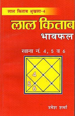 लाल किताब भावफल: Lal Kitab Bhavafal (Series 4)