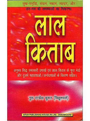 लाल किताब: Lal Kitab (Experiencd, Proven Remedies and Great Secrets of Lal Kitab)