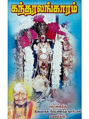 Kandar Alankaram (Tamil)