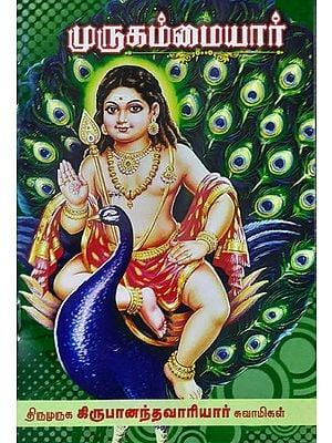 Murugammaiyar (Tamil)