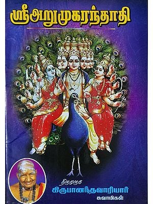 Sri Aarumugar Andhadhi (Tamil)