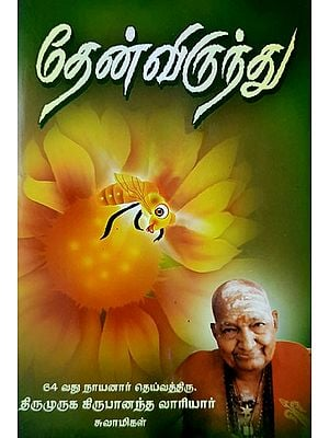 Book of Good Words (Tamil)