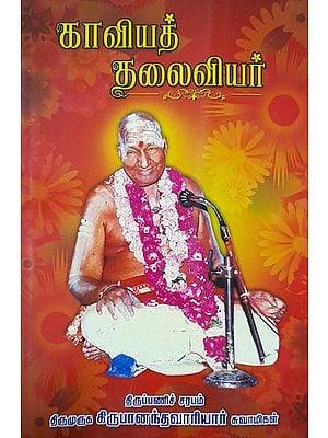 Heroines of Literature (Tamil)