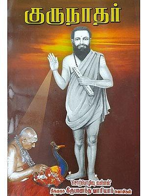 Acharya Guruji (Tamil)