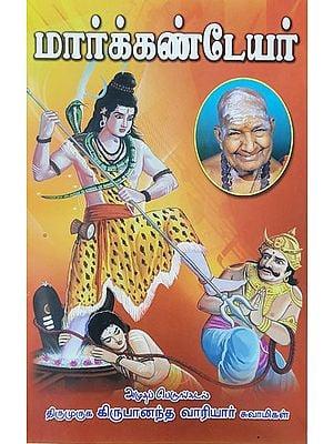 Markandeyar- Devotee of Shivji (Tamil)