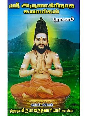 About Sri Arunagiri Nathar (Tamil)