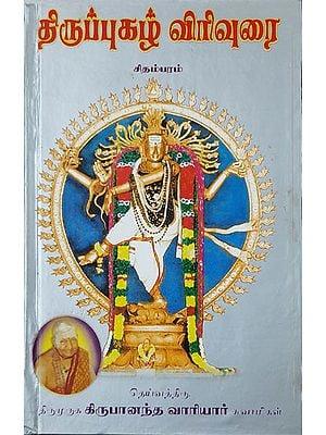 Explanation on Thirupugal (Tamil)