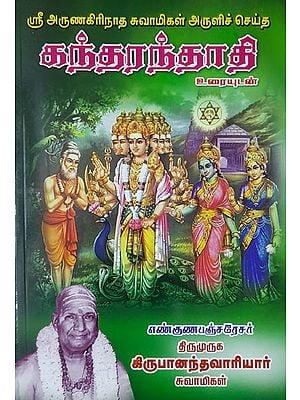 Sri Arunagiri Nathar's Songs on Lord Karthikeya (Tamil)