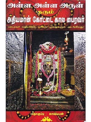 Powerful God Bhiravar During King Adiyaman's Period (Tamil)
