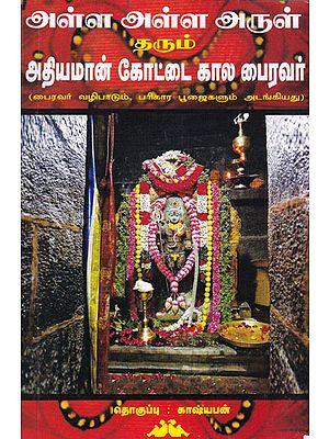 Powerful God Bhiravar During King Adiyaman's Period (Tamil)