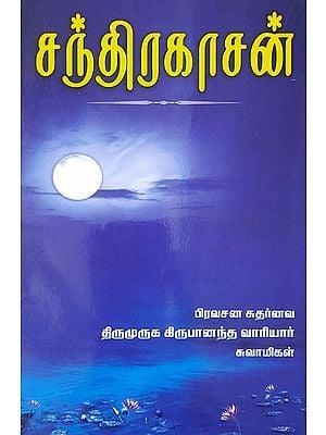Chandrahasan (Tamil)