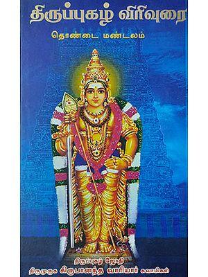 Explanation for Thirupugal (Tamil)
