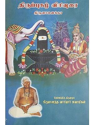 Expanded Version of Thirupugal- Thiruvanaiya (Tamil)