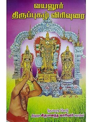 Vayalur Thirupugal Explanation (Tamil)