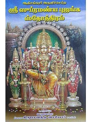 Stotrams on Lord Subrahmanyan (Tamil)