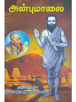 General Divine Songs (Tamil)