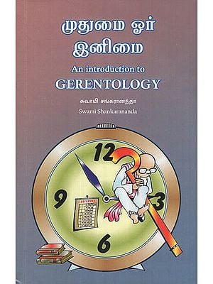 An Introduction to Gerentology (Tamil)