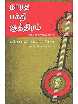 Narada Bhakti Sutra (Tamil)