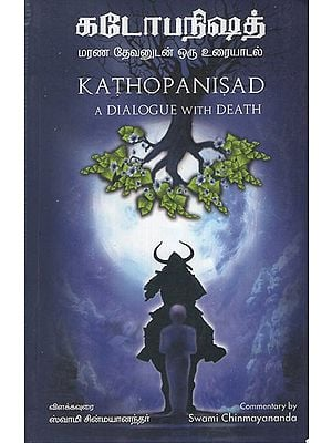 Kathopanisad- A Dialogue with Death (Tamil)