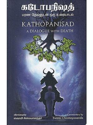 Kathopanisad- A Dialogue with Death (Tamil)