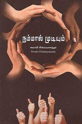 We Must (Tamil)