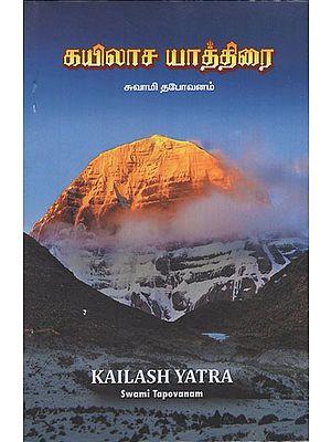 Kailash Yatra (Tamil)