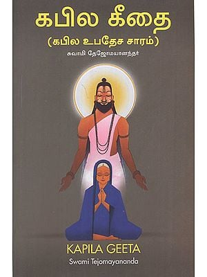 Kapila Geeta (Tamil)