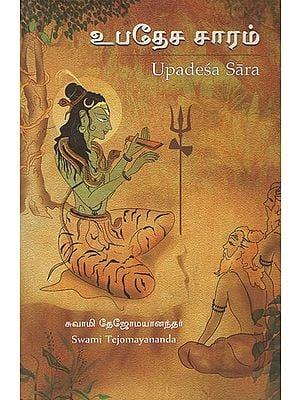 Upadesa Sara (Tamil)
