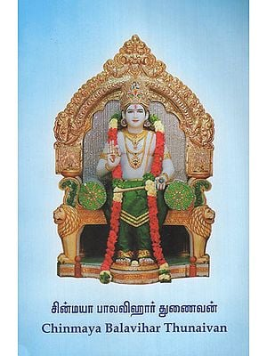 Chinmaya Balavihar Thunaivan (Tamil)