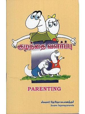 Parenting (Tamil)