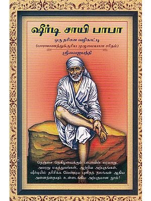 Guide to Shirdi Baba Darshan For Parayanam (Tamil)