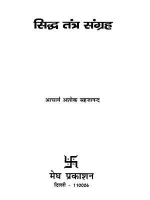 सिद्ध तंत्र संग्रह - Siddha Tantra Sangrah