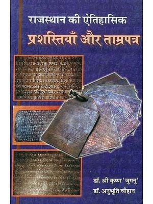 राजस्थान की ऐतिहासिक प्रशस्तियाँ और ताम्रपत्र - Historical Inscriptions and Copperplates of Rajasthan