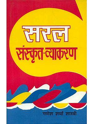 सरल संस्कृत-व्याकरण - Simple Sanskrit Grammar