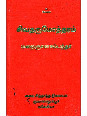 Shivji's Dharma Sastram