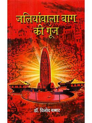 जलियांवाला बाग की गूंज - The Echo of Jallianwala Bagh