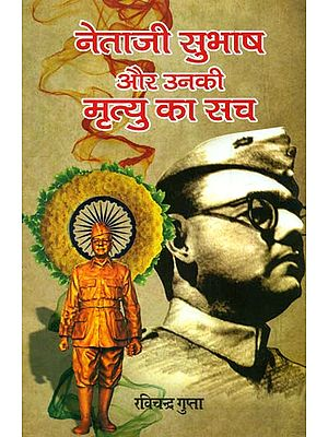 नेताजी सुभाष और उनकी मृत्यु का सच - Netaji Subhash Chandra Bose and The Truth Behind his Death