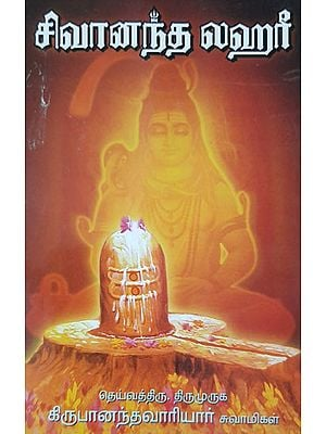Sivananda Lahiri (Tamil)