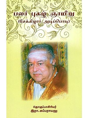 Famous Personality from Sekkizhar's Writings