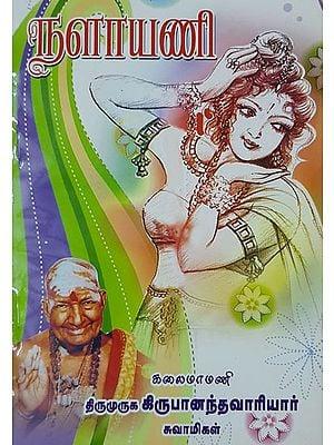 Nalayini (Tamil)