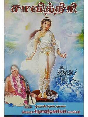 Savithri (Tamil)