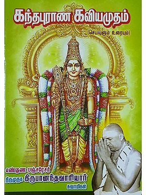 Skanda Purana Lyrics Form (Tamil)