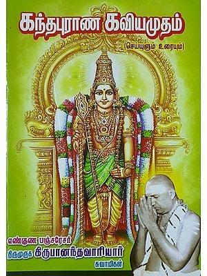 Skanda Purana Lyrics Form (Tamil)