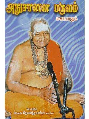 Anusasana Purana from Mahabharata (Tamil)