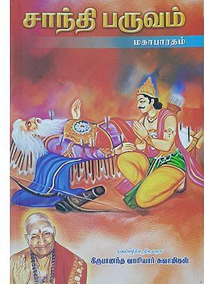 Shanthi Parv from Mahabharata (Tamil)