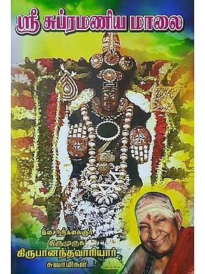 Songs on Sri Subramanyar (Tamil)