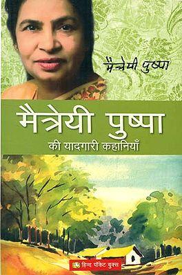 मैत्रेयी पुष्पा की यादगारी कहानियाँ - Memorable Stories of Maitriya Pushpa