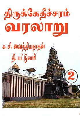 History of Thirukkederswaram (Vol-II)