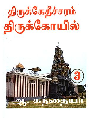 Thirukkedeswaram Temple (Vol-III)